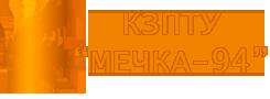 Кооперация за земеделско производство, търговия и услуги - КЗПТУ МЕЧКА - 94